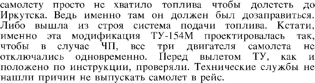 Russian Text Along 75