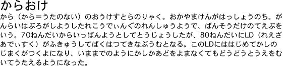 The Japanese Alphabet | How OCR Works